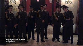 Хор Русской Армии Во кузнице
