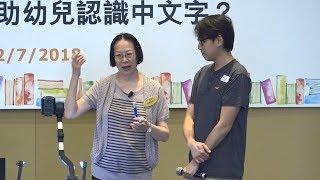 香港書展2018:蒙特梭利中文識字教育法:如何更有效幫助幼兒認識中文字?