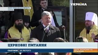 Президент і Митрополит привезли Томос про автокефалію в Прикарпаття