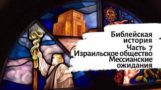"""Урок 7. Израильское общество во время Иисуса. Курс """"Библейская история"""""""