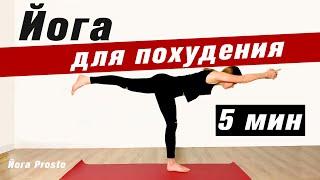 Йога для похудения Йога для начинающих