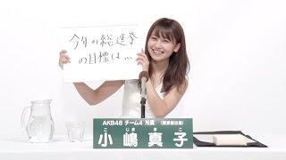 AKB48 49thシングル 選抜総選挙 アピールコメント AKB48 チーム4所属 小嶋真子 (Mako Kojima) 【特設サイト】 http://www.akb48.co.jp/sousenkyo49th/ ...