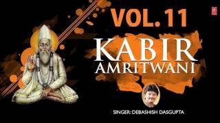 Kabir Amritwani Vol.11 By Debashish Dasgupta Full Audio Songs Juke Box