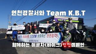[리더TV] #연천경찰서 와 함께한 #이륜차 #바이크 …