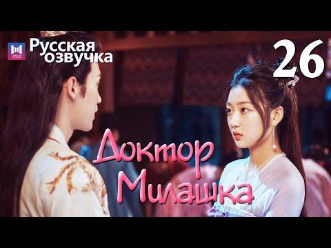 Доктор Милашка 26 Серия [РУССКАЯ ОЗВУЧКА] Милашка-лекарь / Милый доктор / Dr. Cutie