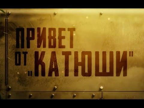 «Привет от «Катюши»