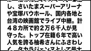 柚希礼音さんサヨナラ公演、1万2千人見送る 宝塚歌劇 https://www.you...
