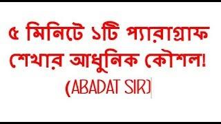 ৫ মিনিটে ১টি প্যারাগ্রাফ শেখার আধুনিক কৌশল! (ABADAT SIR)