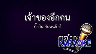 เจ้าของอีกคน - บิ๊กวัน กันทรลักษ์ [KARAOKE Version] เสียงมาสเตอร์