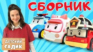 Робокар Поли и его друзья в Детском садике. Мультик с игрушками. Игры для детей