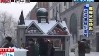 「東方莫斯科」 哈爾濱零下20度冰雪美景