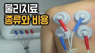 물리치료 종류와 비용