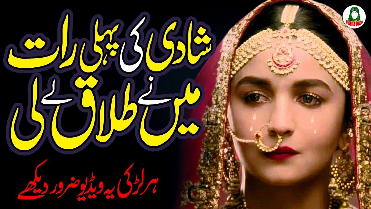 Shadi ki Pehli Raat Talaq    Sachi Kahani    Hindi Kahani    Urdu Kahani    Story    Humna Voice