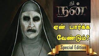 தி நன் - ஏன் பார்க்க வேண்டும்?   The Nun Tamil   The Nun Unknown Facts   The Nun Explained in Tamil