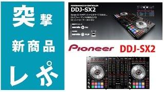 【突撃レポ】DDJ-SX2 徹底検証『Serato DJ』FLIP、DVS対応Pioneer(パイオニア)PCDJコントローラー ☆TRAKTOR PRO2使用可能☆