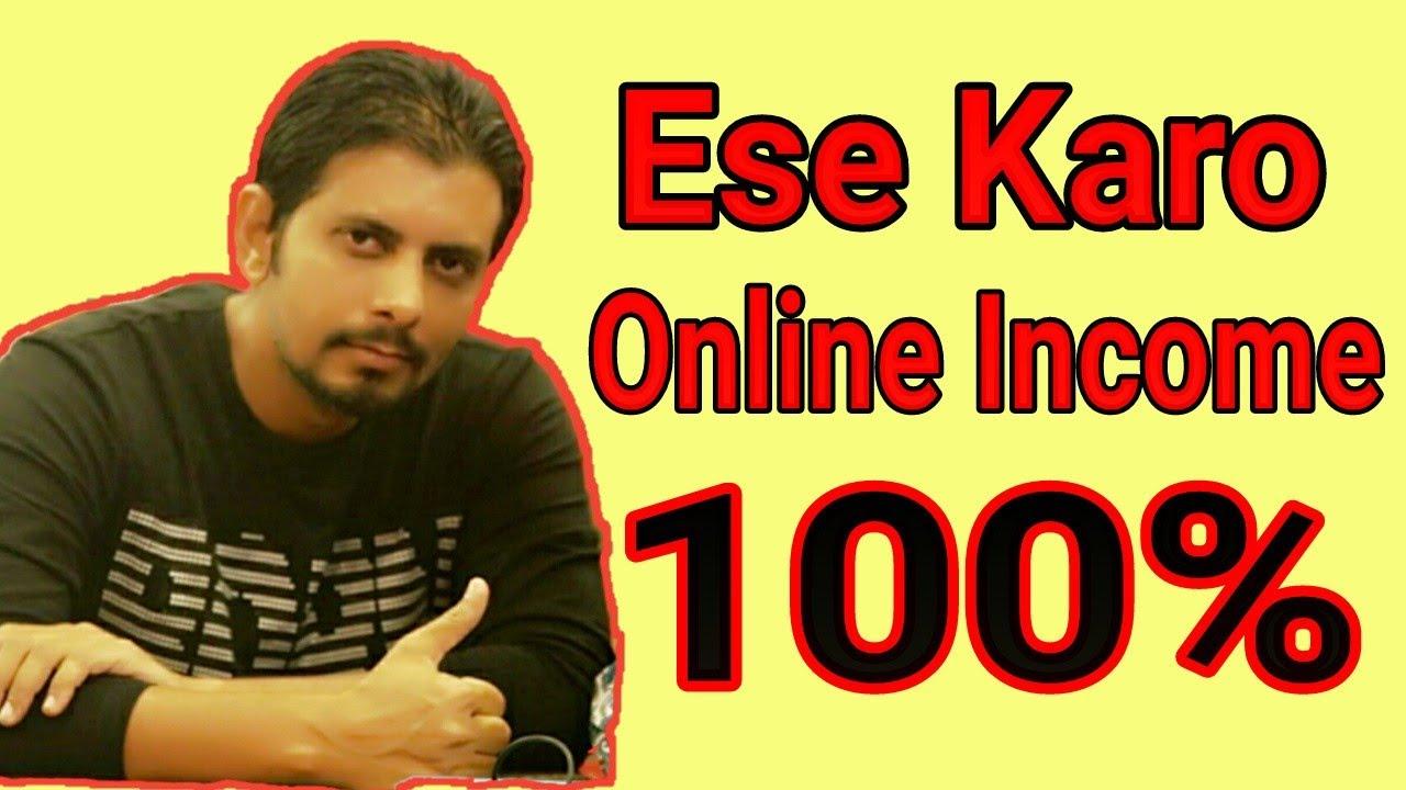 Online Earning Kese kare || Ghar Bethe Pese Kese Kamaye || Mobile Se Income Kese Kare