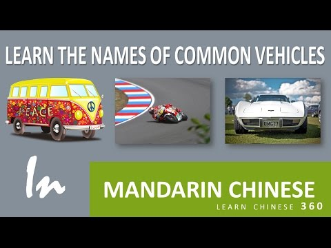 Learn the names of common vehicles in Mandarin Chinese.