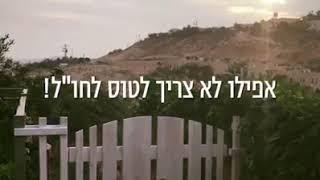 AirBnB Support terrorism in israel האנטישמיות הנאצית של חברת Airbnb