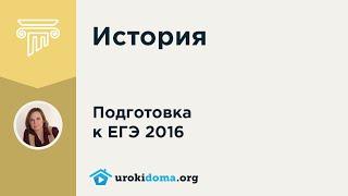 Разбор заданий 18 - 19 ЕГЭ по истории(Полный курс подготовки к ОГЭ по обществознанию смотрите на http://urokidoma.org/?utm_source=yout... Фрагмент занятия 23 из..., 2016-04-06T14:29:37.000Z)