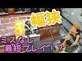 UFOキャッチャー~幅狭くてもミスなく最短プレイでゲット!?(ワンピース 造形王頂…