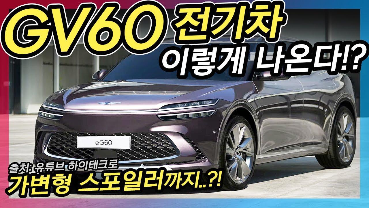 제로백 3초대 전기 럭셔리카!? 신형 제네시스 GV60 최신소식!! 가격, 출시일, 디자인, 제원까지!!