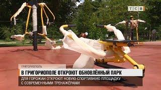В Григориополе откроют обновлённый парк