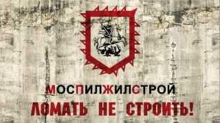 Строительная фирма МосЖилПилСтрой(реклама несуществующих брендов., 2012-07-02T08:01:07.000Z)