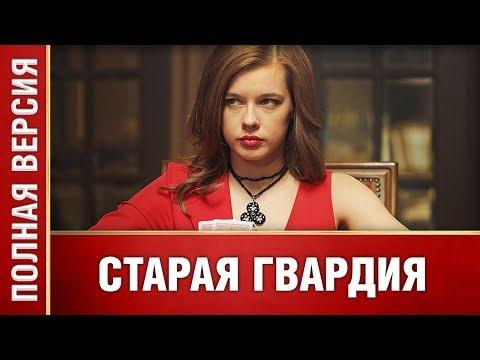 Старая гвардия ВСЕ СЕРИИ. Сериал 2019. Новинка 2019. Мелодрама/Детектив.