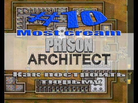 Prison Architect - Как построить тюрьму -  Logic Bridge и Logic Circuit - #10