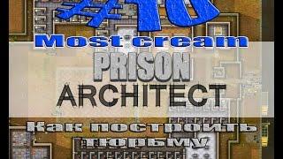 Prison Architect - Как построить тюрьму -  Logic Bridge и Logic Circuit - #10 Thumbnail