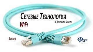 Сетевые технологии с Дмитрием Бачило: Wi-Fi