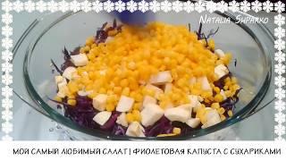 Топ 5 Лучших Салатов к Любому Празднику!