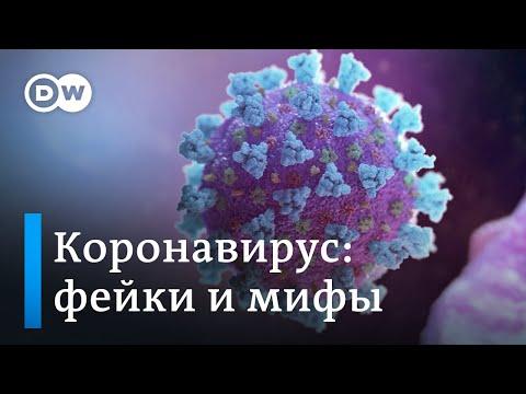 Правда и ложь о коронавирусе: 10 фейков о Covid-19 [видео]