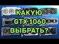 Какую GTX 1060 выбрать|купить? - Обзор всех видеокарт GTX 1060