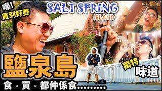 Salt Spring Island鹽泉島 – 跳出城市的煩囂 | 加拿大溫哥華旅遊點 | 食買玩 | 芝士廠 | Saturday Market 假日市集 | 酒莊葡萄園