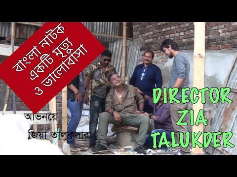 বাংলা নাটক একটি মৃত্যু ও ভালোবাসা।ZIA TALUKDER ।FRZ MULTIMEDIA