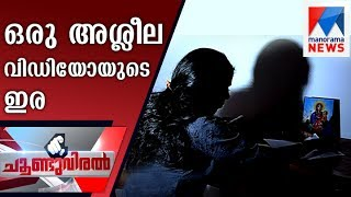 Tragic story of a women | Victim of a sex video | Manorama News