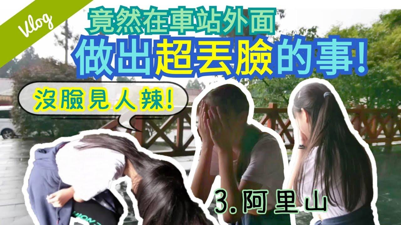 Vlog|竟然在車站外面做出超丟臉的事?! 暑假出遊去~中部旅遊 第三集