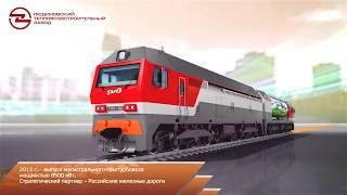 Инновации железных дорог.Синара Транспортные Машины -Вперед в будущее.