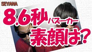 8.6秒バズーカ―の素顔をさらす!】 ブログ http://seyana.net/owarai/39...