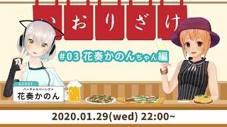 01/29 いおりざけ #03「花奏かのんちゃん編」