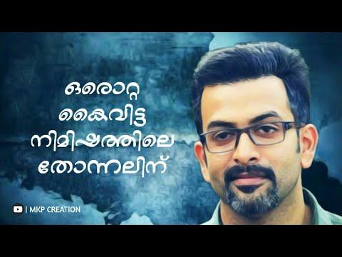Prithviraj Class Dialogue Lyrical Whatsapp Status Video Malayalam