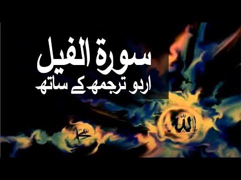 Surah Al-Feel with Urdu Translation 105 (The Elephant)