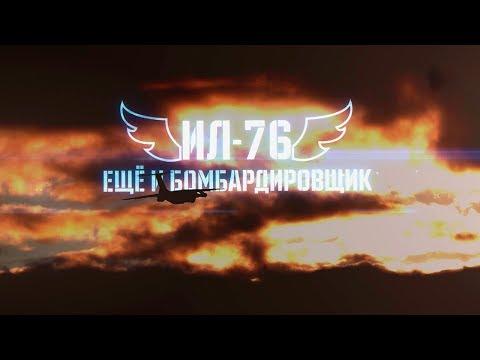 «Военная приемка» «Ил-76. Еще и бомбардировщик»