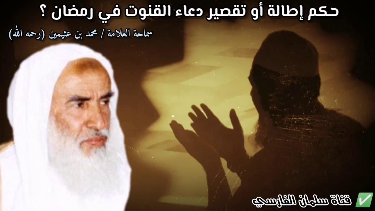 حكم إطالة أو تقصير دعاء القنوت في رمضان للعلامة ابن عثيمين Youtube