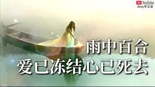 🎵❤雨中百合【爱已冻结心已死去】❤
