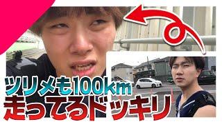 YouTube動画:そらちぃが100Km走ってる裏で100Km走るドッキリwwwwwww