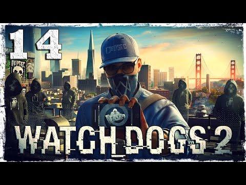 Смотреть прохождение игры Watch Dogs 2. #14: Напарник Эйдена Пирса.