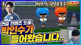 「1 대 1 연승 도중 들어온 박인수 VS 문호준!」 이거 결승이랑 똑같은데? [카트 문호준]