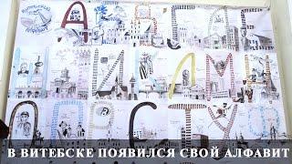 В Витебске появился свой алфавит. Алфавит Витебска 2016